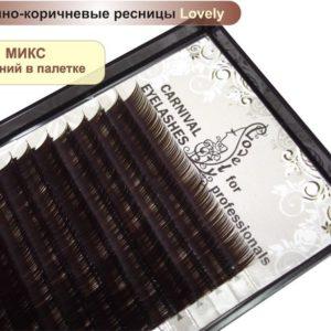 Mix Ресницы Тёмно-коричневый Lovely изгиб L+ 20 линий