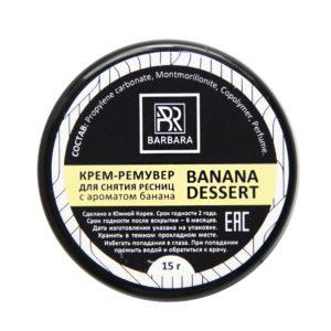 Крем-ремувер BANANA DESSERT для снятия ресниц BARBARA, 15 гр 1
